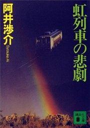 虹列車の悲劇