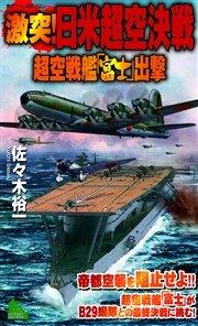 激突!日米超空決戦