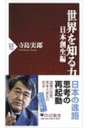 世界を知る力 日本創生編