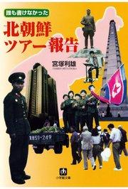 誰も書けなかった北朝鮮ツアー報告(小学館文庫)