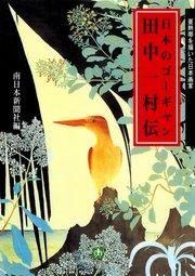 日本のゴーギャン 田中一村伝(小学館文庫)