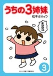 ぷりっつ電子文庫 うちの3姉妹(3) |無料試し読みなら漫画(マンガ ...
