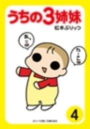 ぷりっつ電子文庫 うちの3姉妹(8) |無料試し読みなら漫画(マンガ ...