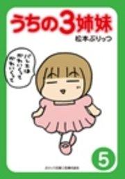 ぷりっつ電子文庫 うちの3姉妹(8)  無料試し読みなら漫画(マンガ ...