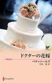 ドクターの花嫁