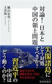 対論!日本と中国の領土問題