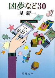 インパクト 30 漫画 マンガ 電子書籍 無料