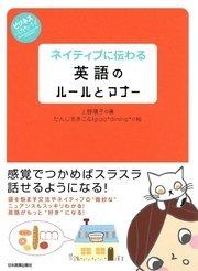 ネイティブに伝わる英語のルールとマナー