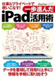 iPad Fan Special 仕事&プライベートで使いこなす! 一歩進んだiPad活用術
