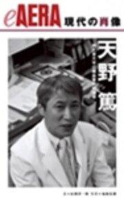 現代の肖像 天野篤