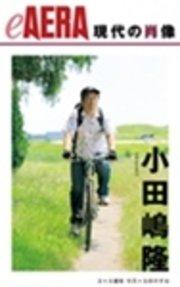 現代の肖像 小田嶋隆