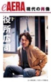現代の肖像 役所広司