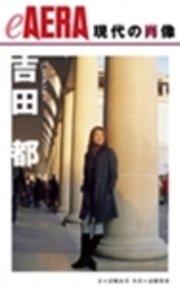 現代の肖像 吉田都