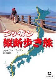 ニッポン縦断歩き旅(小学館文庫)