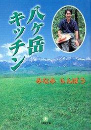 八ヶ岳キッチン(小学館文庫)