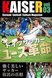 ドイツサッカーマガジンKAISER(カイザー)