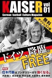 ドイツサッカーマガジンKAISER(カイザー)vol.1無料ダイジェスト版 1 ドイツ降臨。日本代表はドイツで強くなる。