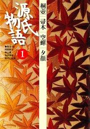 源氏物語 古典セレクション