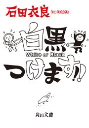 白黒つけます!!