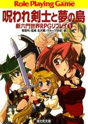 新六門世界RPGリプレイ