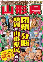 日本の特別地域 特別編集61 これでいいのか 山形県