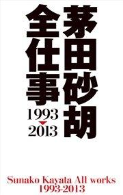茅田砂胡 全仕事1993-2013