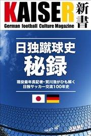 日独蹴球史秘録  現役最年長記者・賀川浩がひも解く日独サッカー交流100年史