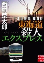 十津川警部捜査行 東海道殺人エクスプレス