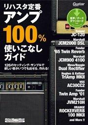 ギター・マガジン リハスタ定番アンプ100%使いこなしガイド