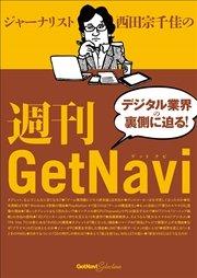 ジャーナリスト西田宗千佳の週刊GetNavi GetNavi特別編集