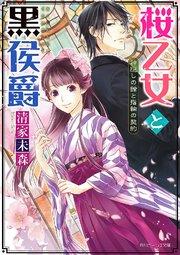 桜乙女と黒侯爵
