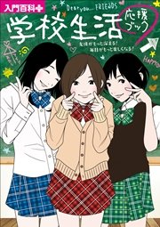 入門百科+(プラス) 学校生活応援ブック 友情がもっと深まる!毎日がもっと楽しくなる!