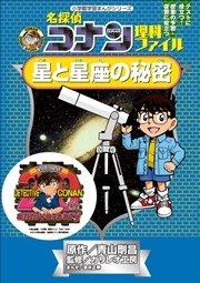 名探偵コナン理科ファイル 星と星座の秘密 小学館学習まんがシリーズ