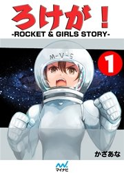 ろけが!-ROCKET & GIRLS STORY-