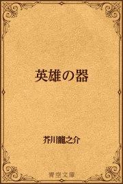 芥川 龍之介 青空 文庫