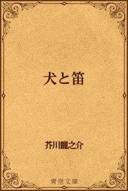 犬と笛(最新刊) |無料試し読...