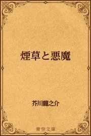 煙草と悪魔(最新刊)  【コミ...