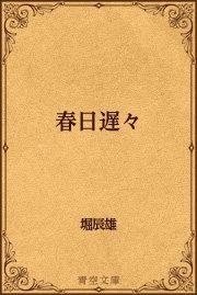 春日遅々 :無料・試し読みも! ...