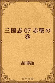 三国志 07 赤壁の巻