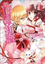 新婚魔女姫の初恋 猫王子にあまのじゃくなキスを
