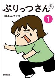 ぷりっつさんち(1) |無料試し読みなら漫画(マンガ)・電子書籍の ...