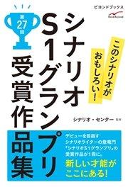 シナリオS1グランプリ 第27回 受賞作品集