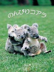 のんびりコアラ
