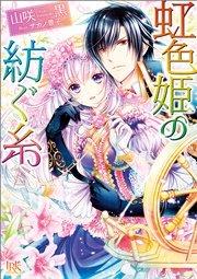 虹色姫の紡ぐ糸