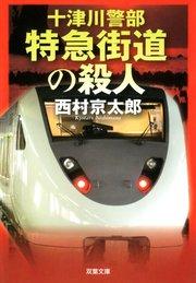 十津川警部 特急街道の殺人