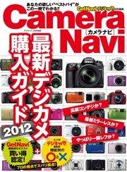 Camera Navi 最新デジカメ購入ガイド2012