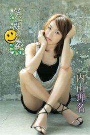 内山理名 笑顔の素【image.tvデジタル写真集】