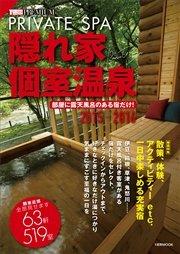 1週間PREMIUM 隠れ家個室温泉2015-2016