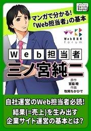 マンガで分かる! 「Web担当者」の基本 Web担当者・三ノ宮純二