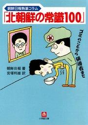 「北朝鮮の常識100」(小学館文庫)